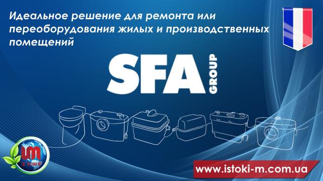 Насосы для принудительной канализации SFA (Франция)