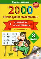 2000 прикладів з математики (додавання та віднімання) для 3 класу. Солодовник С.І., фото 1