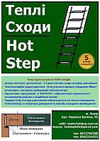Теплі Сходи Hot Step PREMIUM