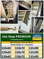 Теплі Сходи Hot Step PREMIUM 130*60/70/80см