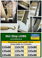 Теплі Сходи Hot Step LONG  130*60/70/80см