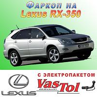 Фаркоп Lexus RX 350