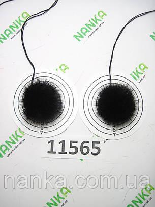 Меховой помпон Норка, Черный шоколад, 4 см, пара 11565, фото 2