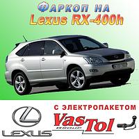 Фаркоп Lexus RX 400h