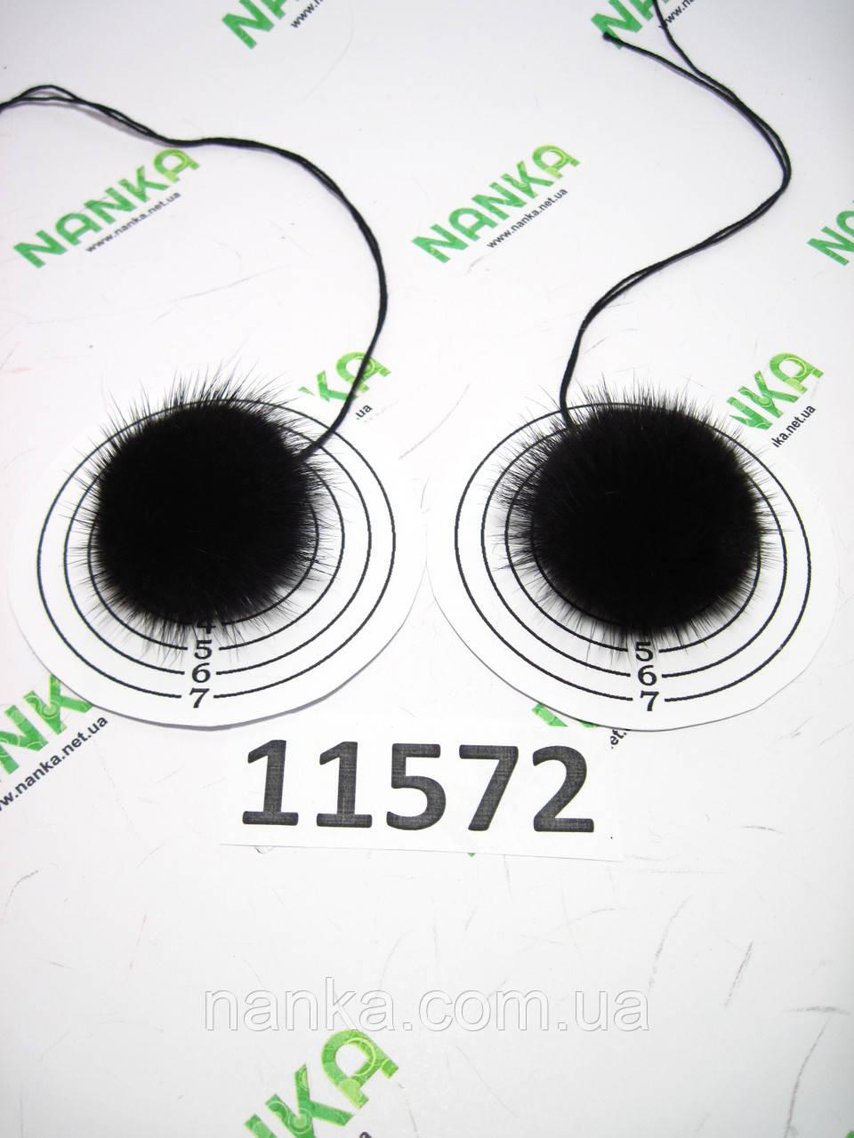 Меховой помпон Норка, Черный шоколад, 4 см, пара 11572