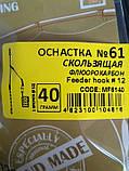 """#61 Фидерный монтаж,, Скользящий"""" на флюорокарбоне, фото 6"""