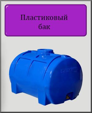 Пластиковий бак Euro Plast RGO 150 78х54х51 одношаровий (синій)