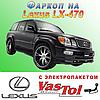 Фаркоп Lexus LX 470
