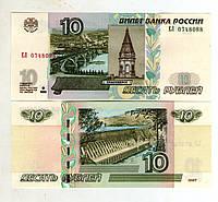 Россия 10 рублей 1997 год состояние UNS