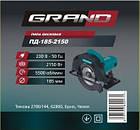 Пила дисковая Grand ПД-185-2150. Гранд, фото 3
