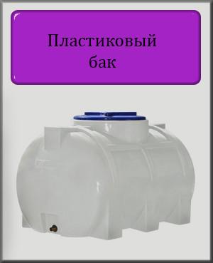 Пластиковий бак Euro Plast RGO 350 107х71х71 одношаровий (білий)