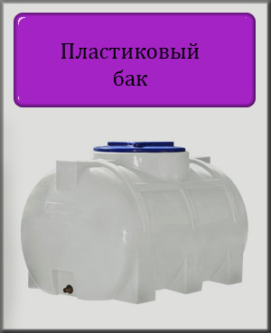 Пластиковый бак Euro Plast RGO 1000 137х97х106 однослойный (белый)