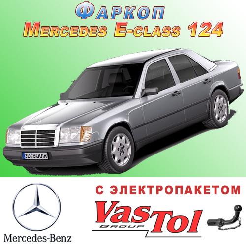 Фаркоп Mercedes 124 E-class