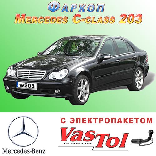 Фаркоп Mercedes w203 (c-class)