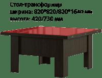 Стол-трансформер, ЛДСП, фото 1