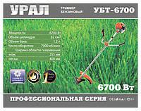 Бензокоса Урал 6700 п/п (4 дисков / 3 бабин 2 ремня)