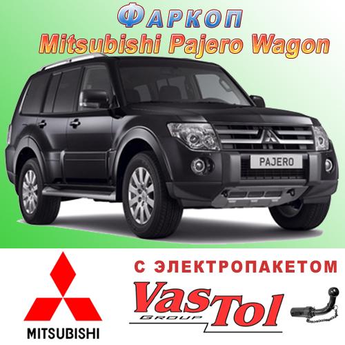 Фаркоп Mitsubishi Pajero Wagon (прицепное Мицубиси Паджеро Вагон)