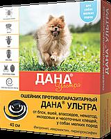 Ошейник от блох и клещей Дана Ультра для щенков и собак мелких пород, 40см