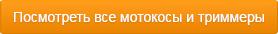 Мотокосы, бензиновые и электрические триммеры