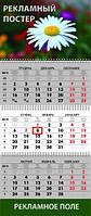 Календари квартальные,домики,карманные календари. Киев.Украина.Доставка