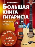 Большая книга гитариста. Техника игры + 100 хитовых песен (+видеокурс) Агеев Д. В.