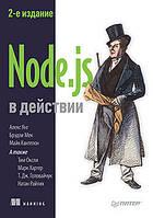 Node.js в дії. 2-е видання Кантелон М., Хартер М., Головайчук T., Райлих Н.