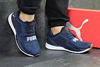 Кроссовки Puma Ignite Limitless, тёмно-синие, р-ры - 40,41,42,43,44,45