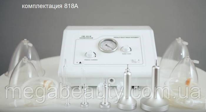 Аппарат для вакуумного массажа тела и лица модель 818А (расширенная комплектация)