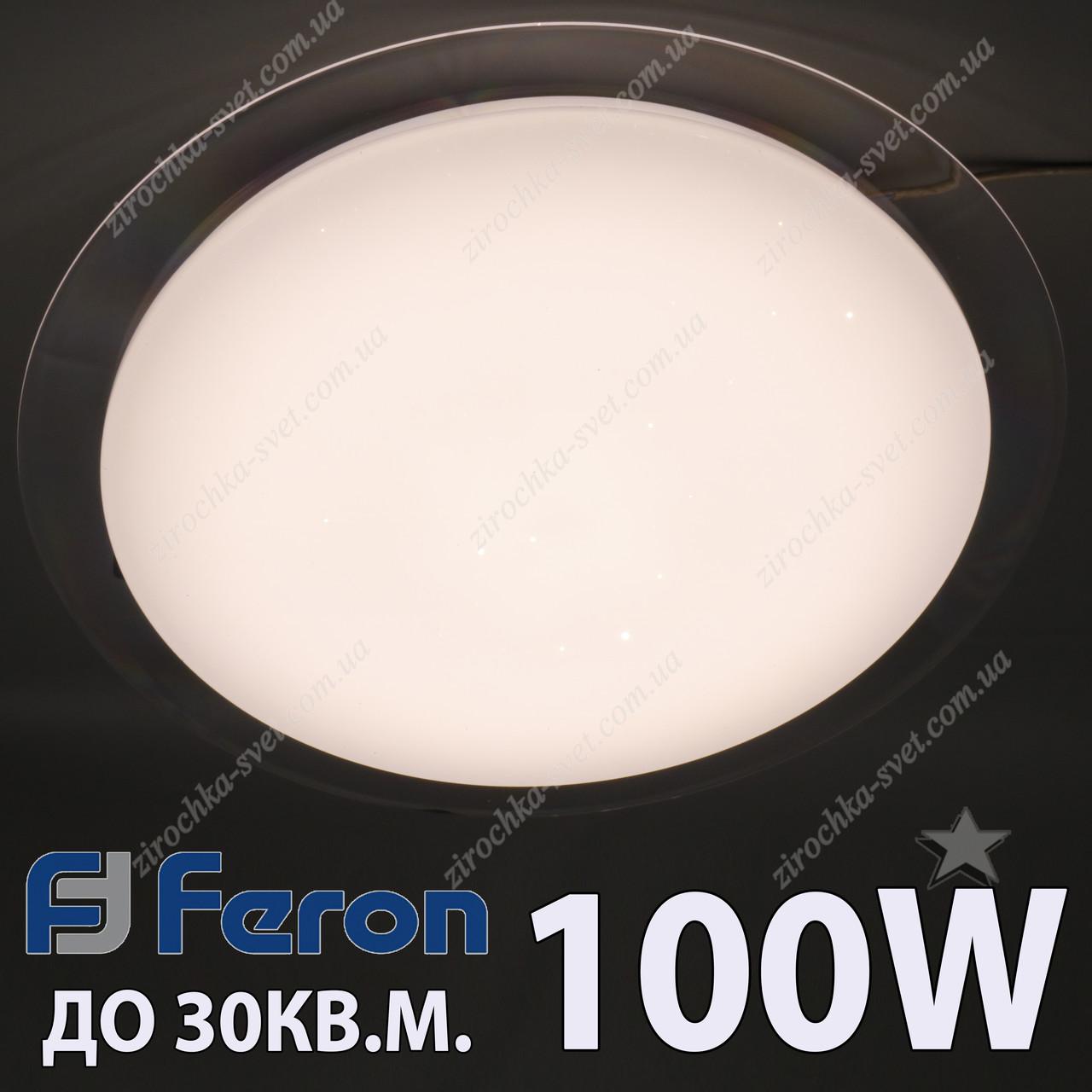 Светодиодная люстра с пультом 100w Feron AL5000 STARLIGHT