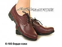 Туфли натуральная кожа №К 105