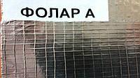 Пароизоляционный фольгированный тепловой барьер Фолар А 1*50метров