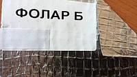Пароизоляционный фольгированный тепловой барьер Фолар Б 1*50метров