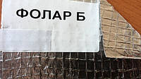 Пароизоляционный фольгированный тепловой барьер Фолар В 1*50метров