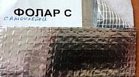 Пароизоляционный фольгированный тепловой барьер Фолар С 1*50метров