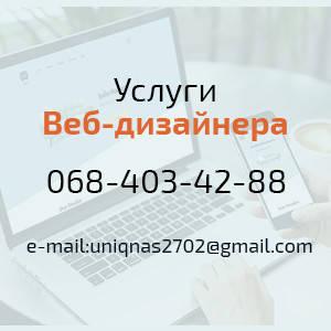 Услуги веб-дизайнера