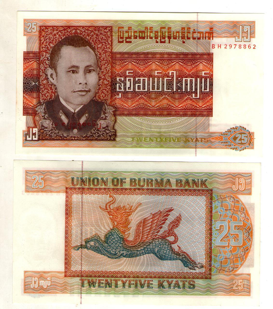 БИРМА 25 кьят 1972 год состояние UNC