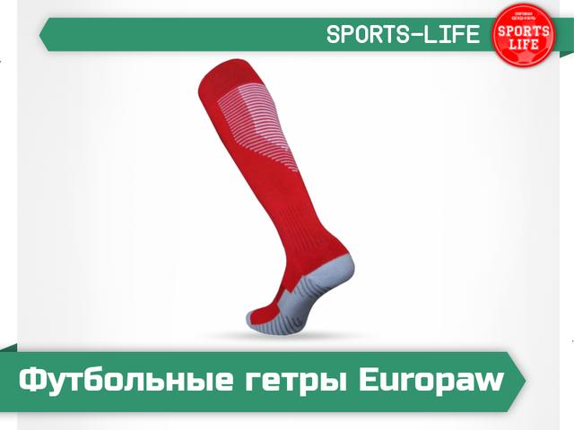 Футбольные гетры Europaw