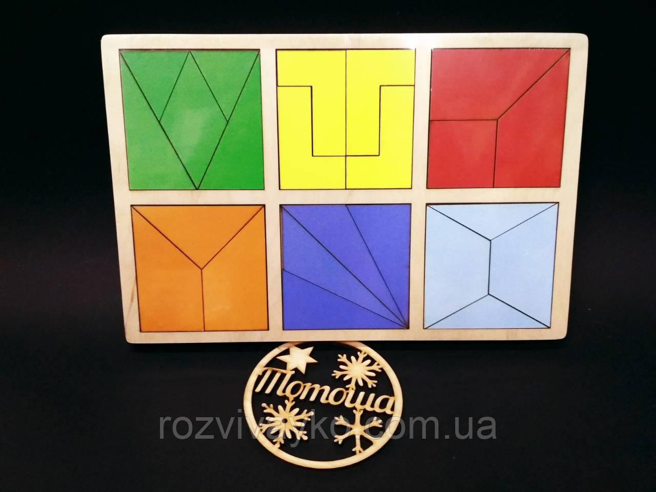 """Игрушка по методике Никитиных """"Сложи квадрат"""" 2 уровень"""