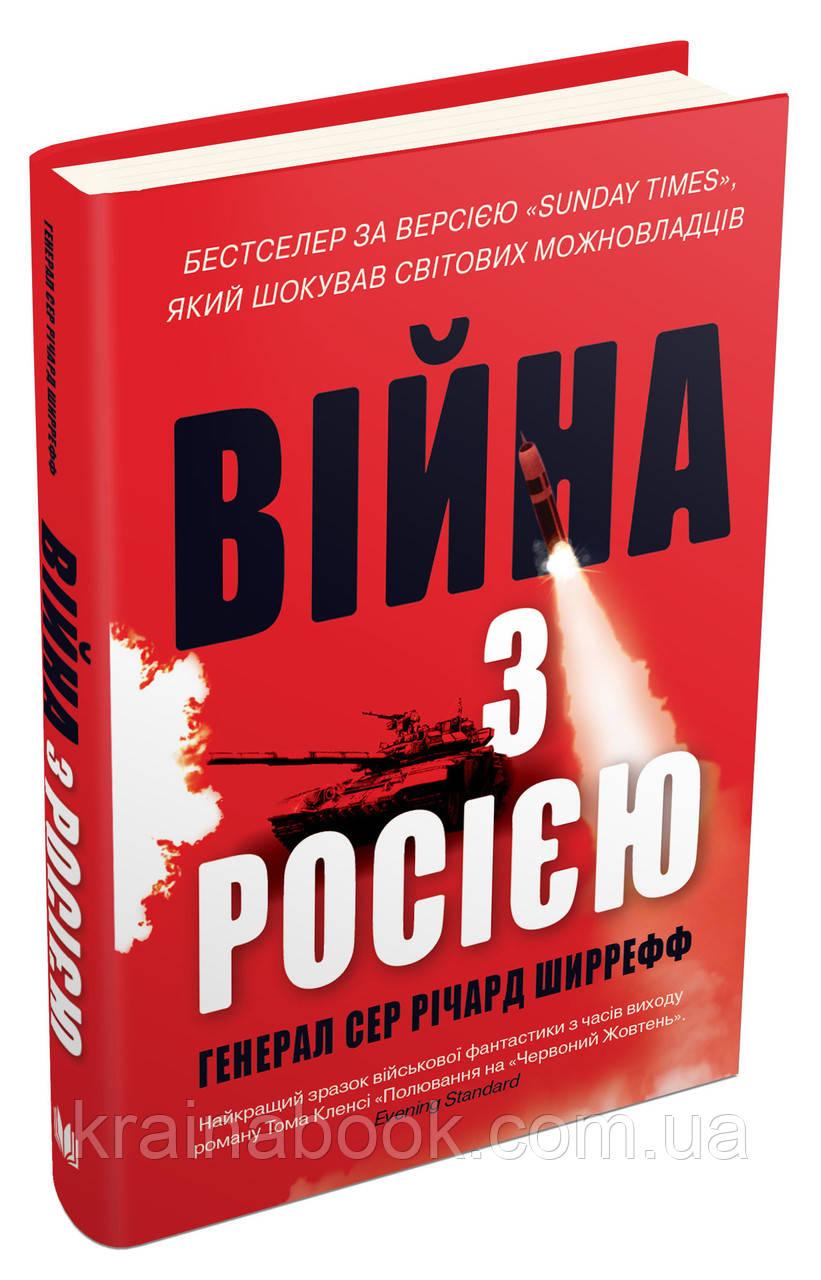 Війна з Росією. Ширрефф Річард