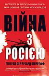 Війна з Росією. Ширрефф Річард, фото 2