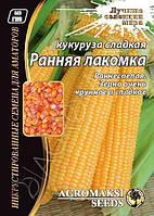 Семена кукурузы Ранняя Лакомка, 20г