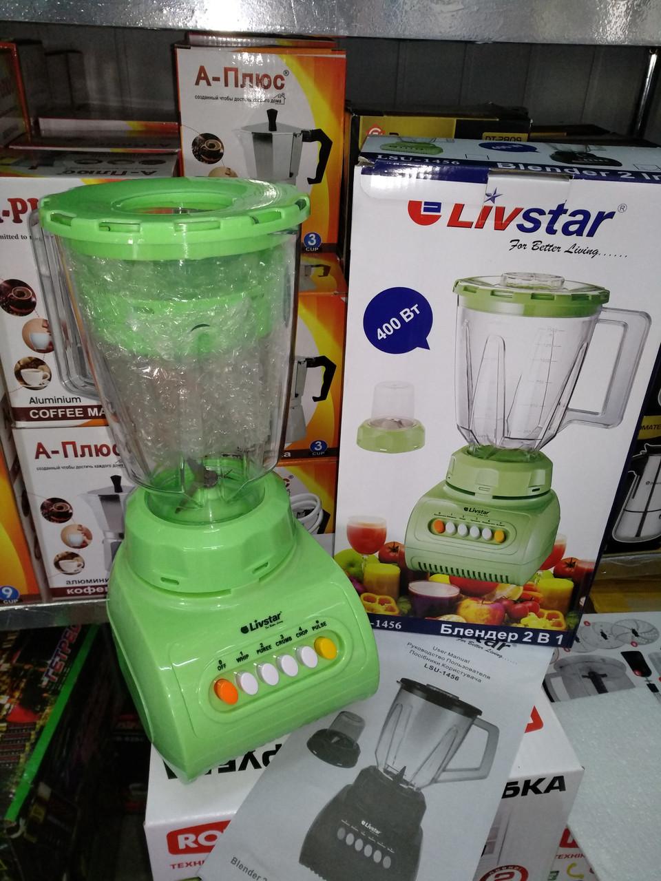 Блендер-кофемолка (2 в 1) Livstar LSU-1456 (400W)