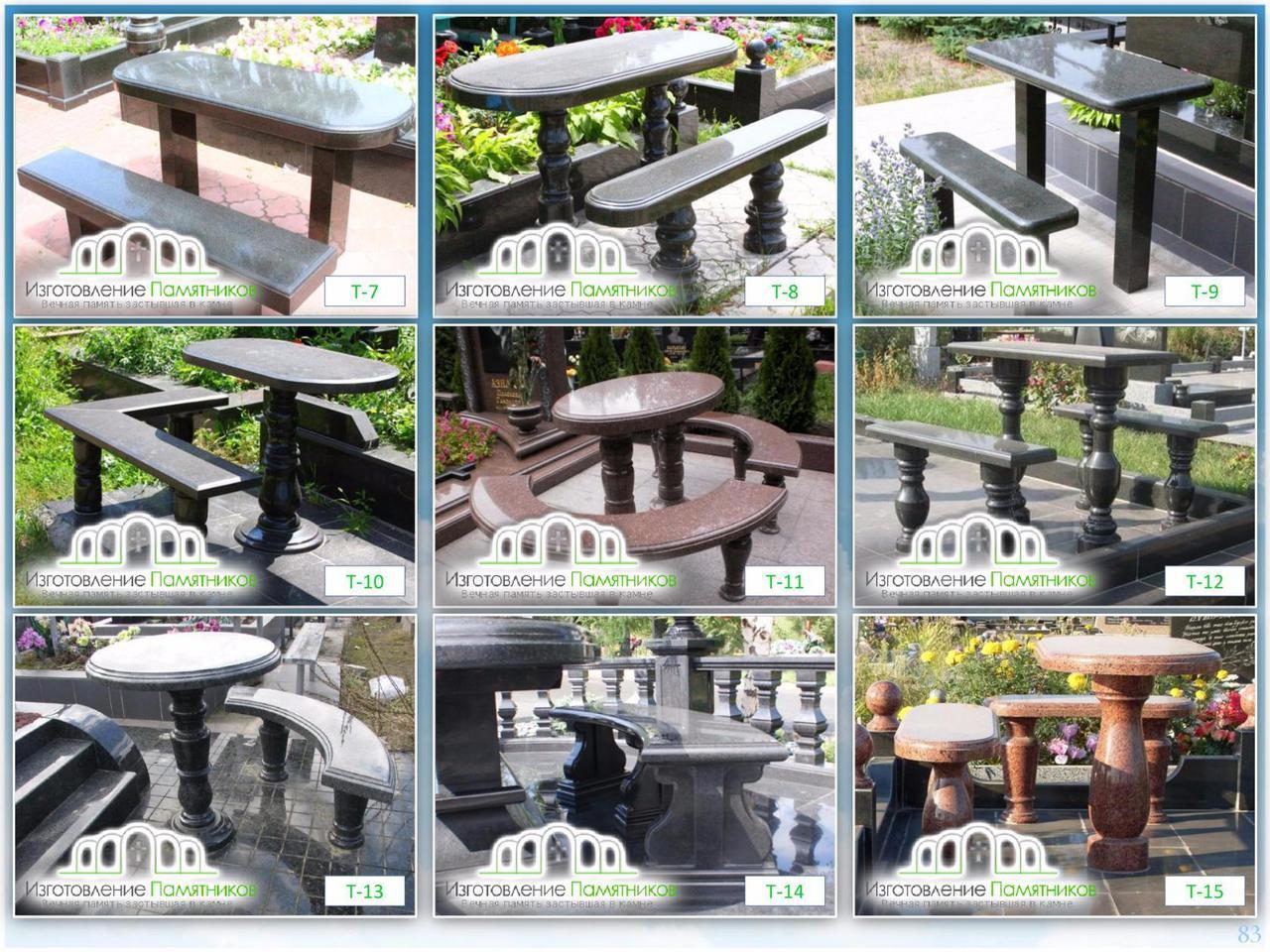 Столы лавки из гранита любой формы и размера №0024