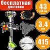 Бензокоса NVP NV3400, 3.4 кВт, 43 куб.см, два ножа и катушка, бензокосарка, коса