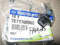 Болт крепления бампера (пр-во SsangYong) 7871708002