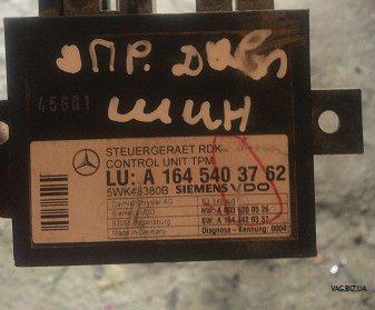 Блок управления давления в шинах Mercedes ML W164 2005-2013