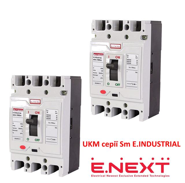 UKM серії Sm E. INDUSTRIAL шафові автоматичні вимикачі