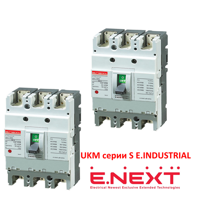 UKM серії S E. INDUSTRIAL шафові автоматичні вимикачі