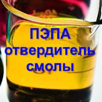 Отвердитель смолы ПЭПА- Полиэтиленполиамин - 1 кг