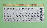 Наклейки на клавиатуру - русско-английская раскладка, белые